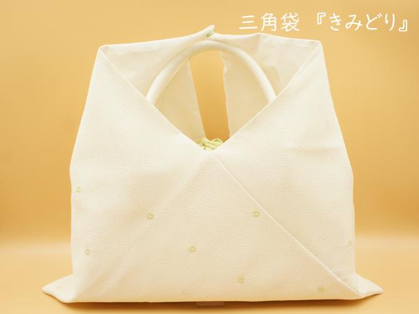 三角袋104-4