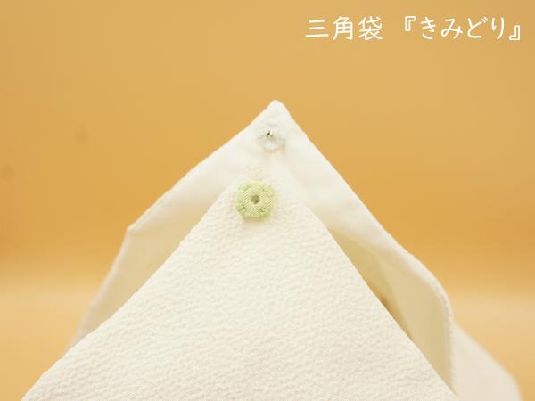 三角袋104-7