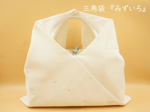 三角袋105-4