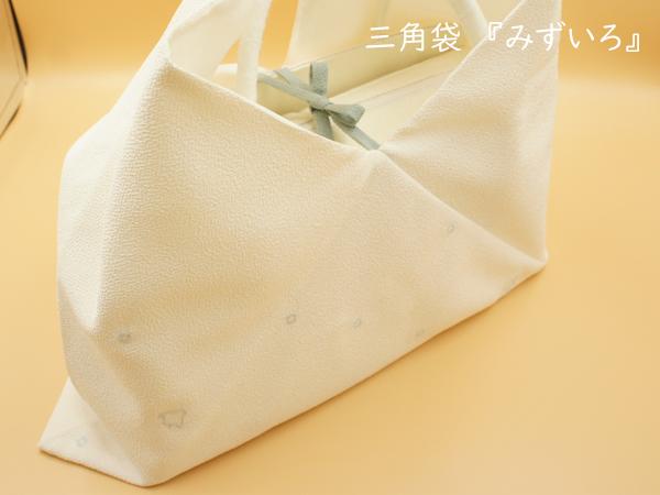 三角袋105-5