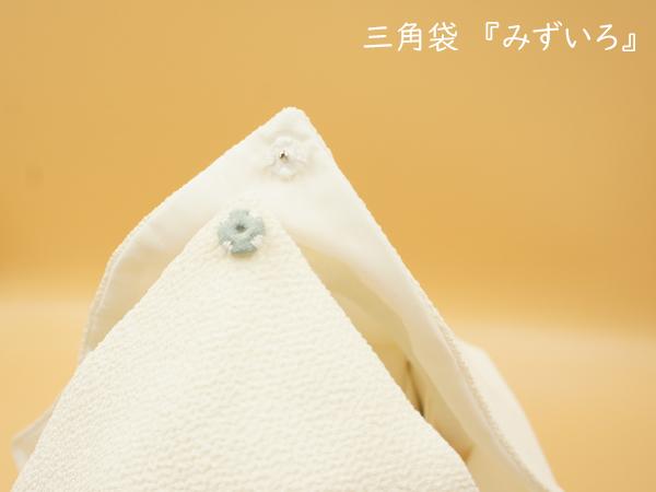 三角袋105-7