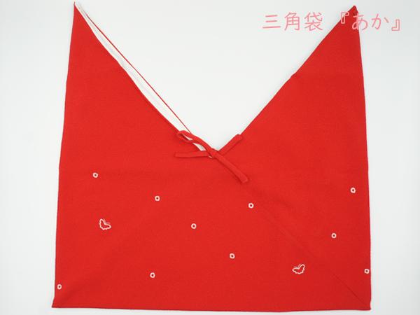 三角袋201-2