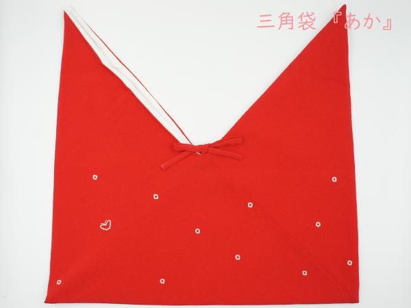 三角袋201-3