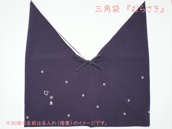 三角袋202-3