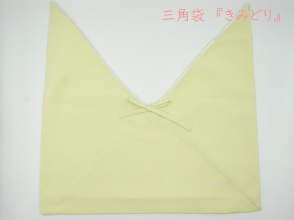 三角袋204-2