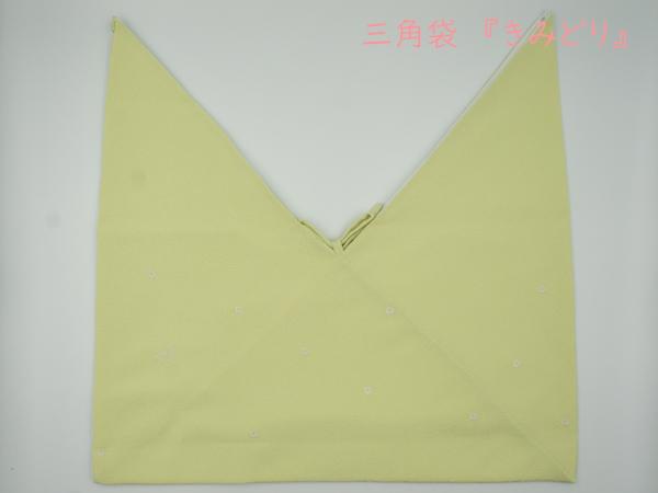 三角袋204-3