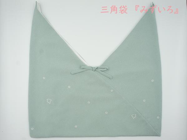 三角袋205-2