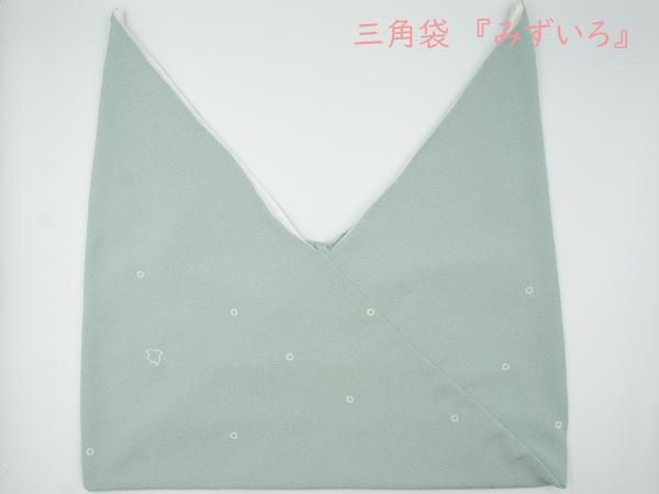 三角袋205-3