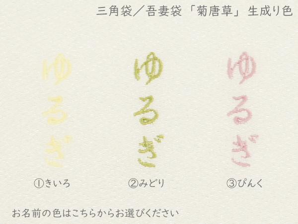 菊唐草1-6