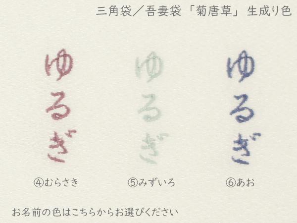 菊唐草1-7