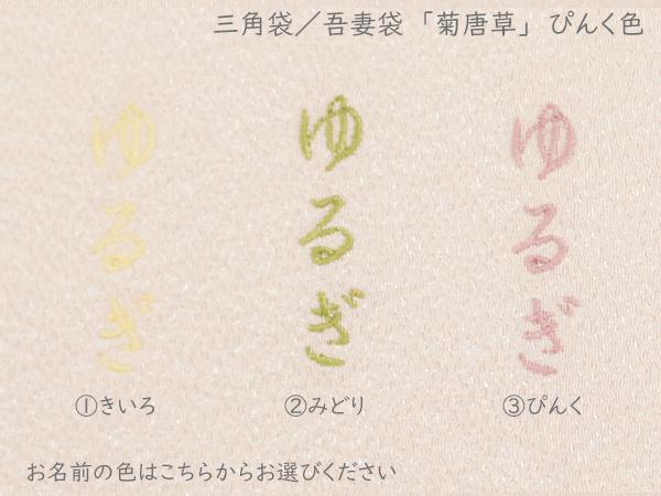 菊唐草2-6