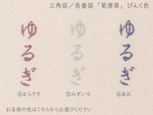菊唐草2-7