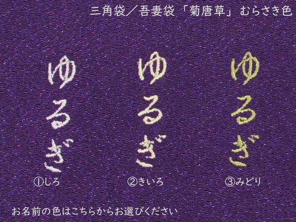 菊唐草3-5