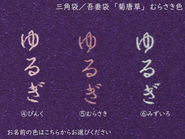菊唐草3-6