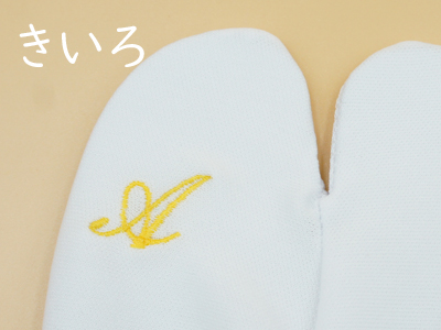 足袋カバー1