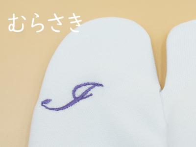 足袋カバー2