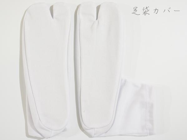 足袋カバー0-1