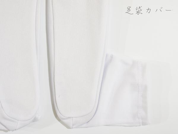 足袋カバー0-2