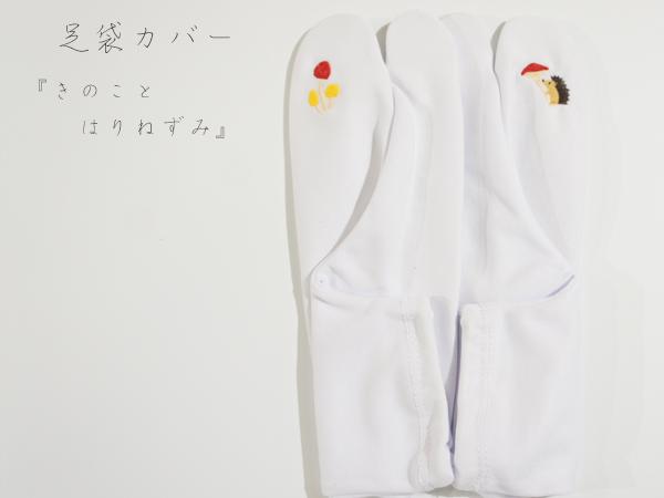 足袋カバー2-1