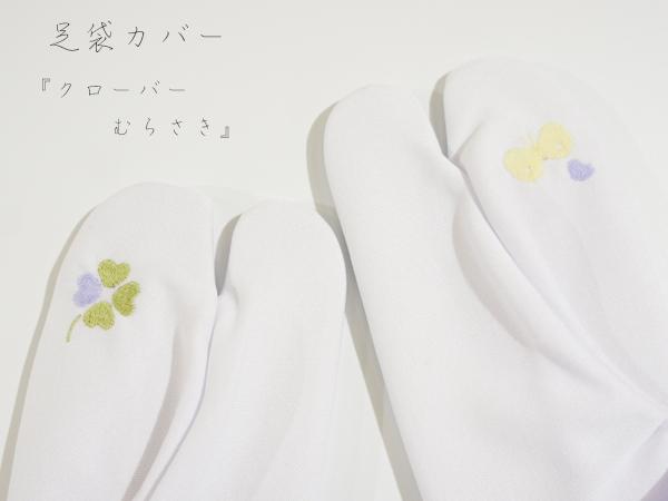 足袋カバー5-2