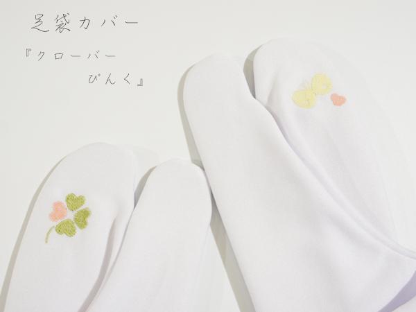 足袋カバー5-4