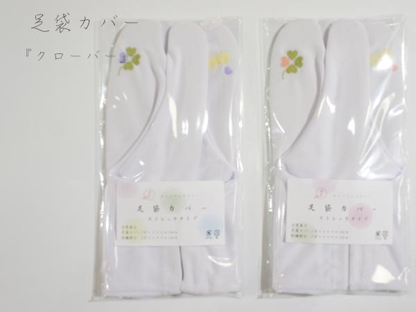 足袋カバー5-5