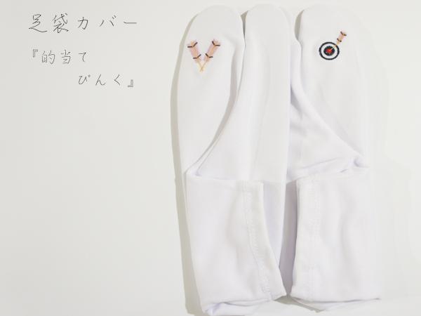 足袋カバー6-1