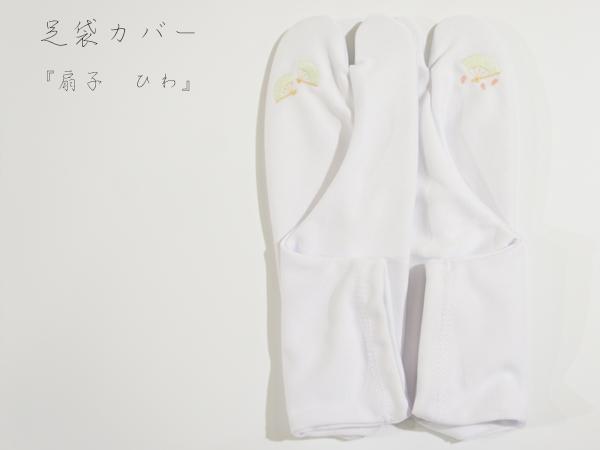 足袋カバー7-1