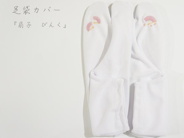 足袋カバー7-3