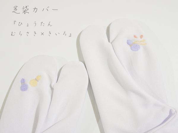 足袋カバー8-2