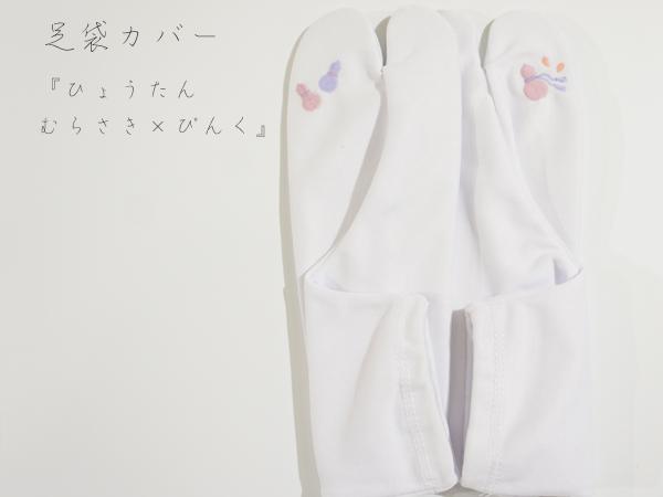 足袋カバー8-3
