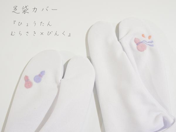 足袋カバー8-4
