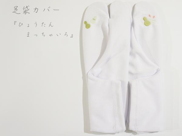 足袋カバー8-5