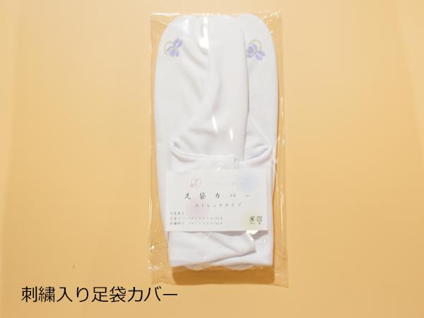 足袋カバー花包装