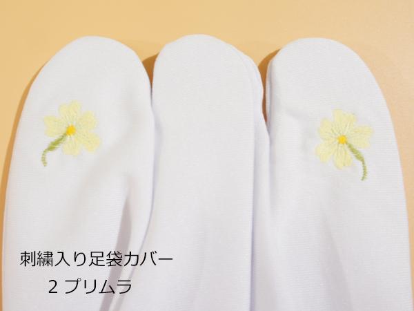 足袋カバー プリムラ3