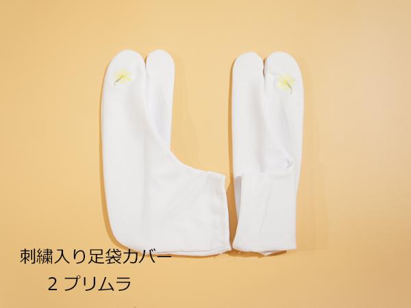 足袋カバープリムラ2