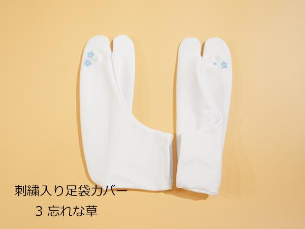 足袋カバー忘れな草2
