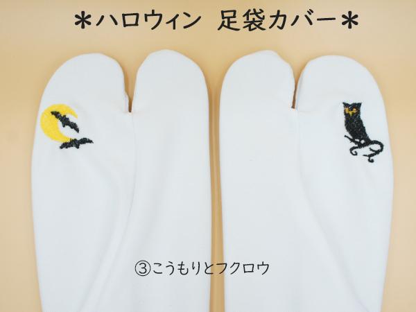 足袋ハロ-3