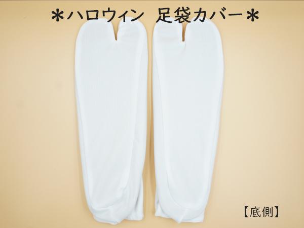 足袋ハロ-5
