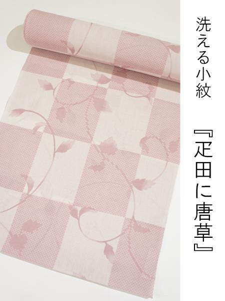 洗える小紋 疋田に唐草3