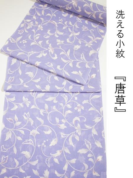 洗える小紋 唐草2