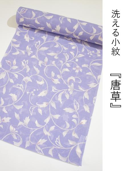 洗える小紋 唐草3