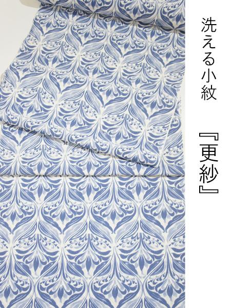 洗える小紋 更紗2