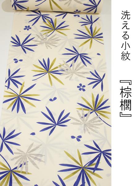洗える小紋 棕櫚1