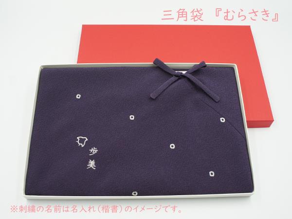 三角袋202-1