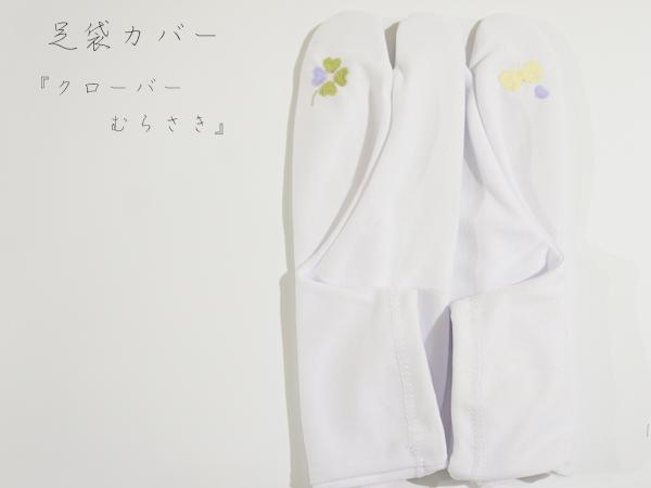 足袋カバー5-1