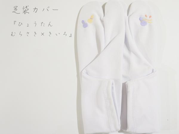 足袋カバー8-1