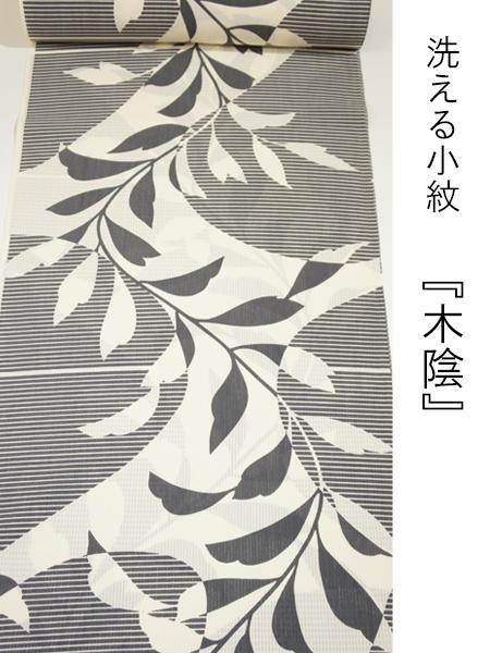 洗える小紋 木陰1