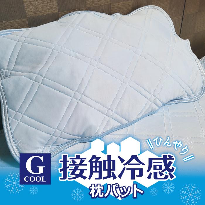 311-9906-冷感枕パッド