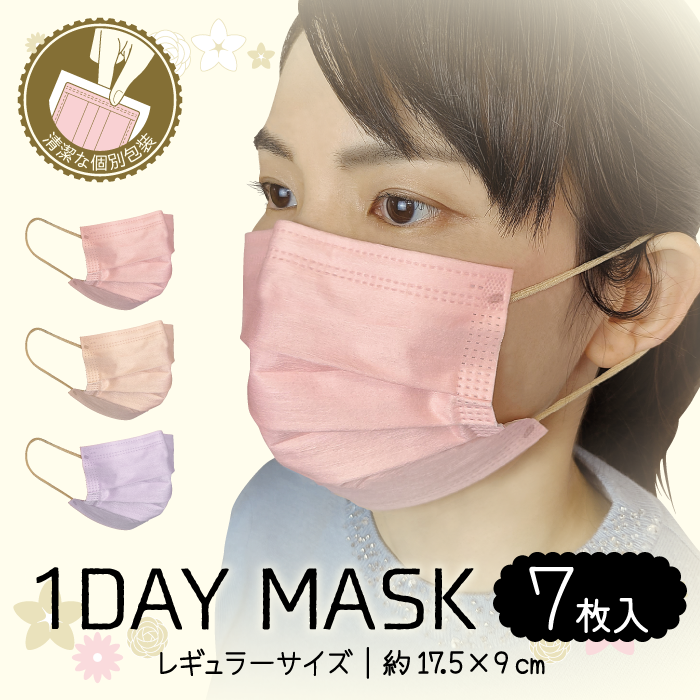 愛されマスク